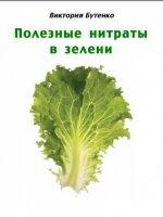 Полезные нитраты в зелени