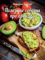 Полезные советы про авокадо
