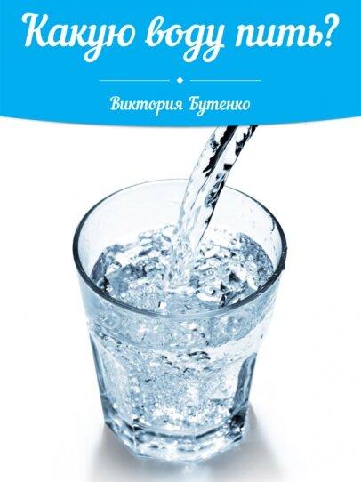 Какую воду пить?