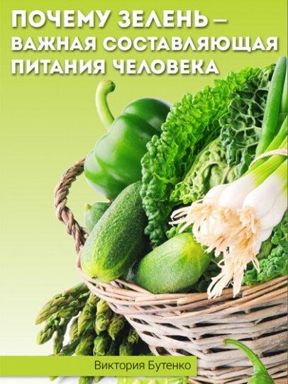 Почему зелень - важная составляющая питания человека