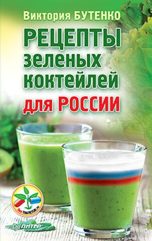 зеленые коктейли детям рецепт